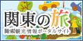 関東の旅 関東観光情報ポータルサイト