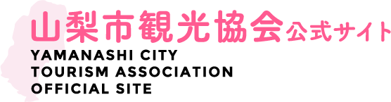 山梨市観光協会公式サイト YAMANASHI CIYT TOURISM ASSOCIATION OFFICIAL SITE