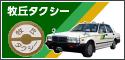 牧丘タクシー