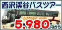 西沢渓谷バスツアー 5,980円から