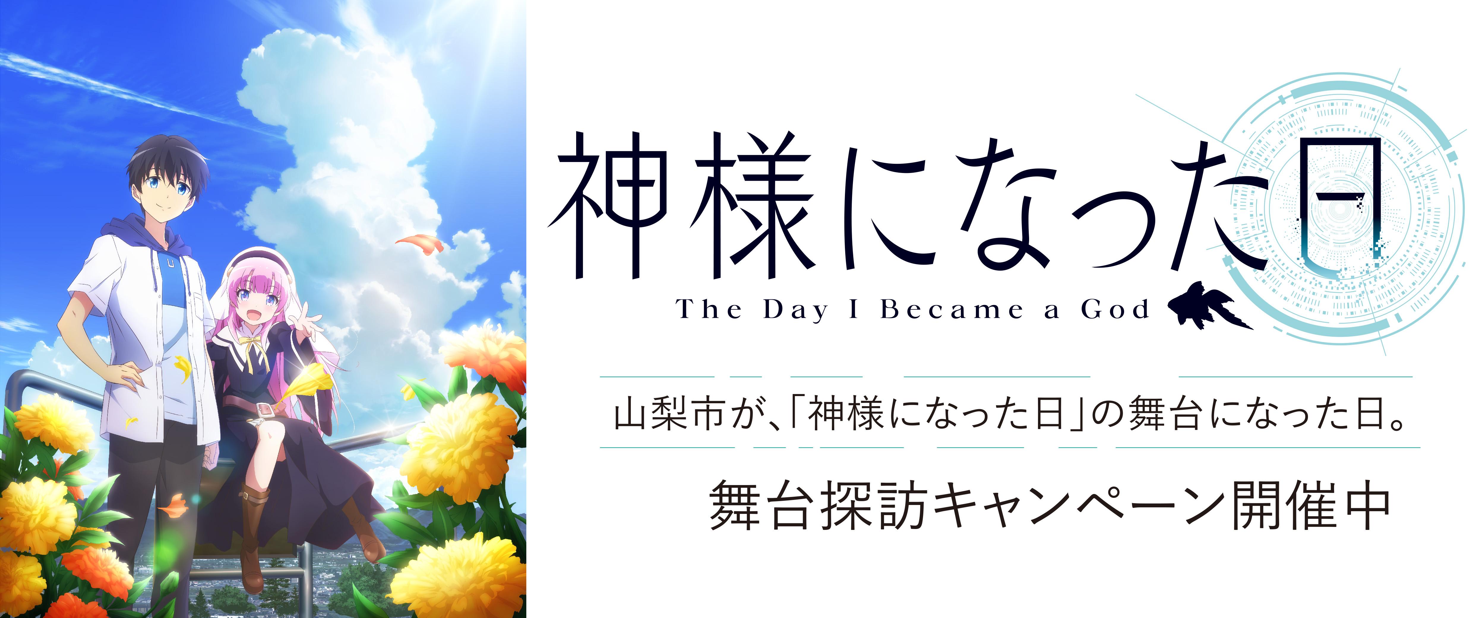 神様になった日キャンペーン